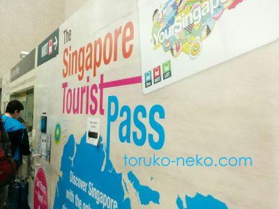 singaporepass