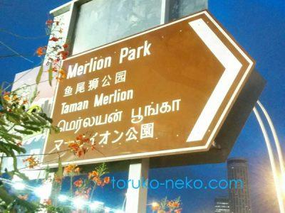 シンガポールの看板に日本語が表記されている写真 画像