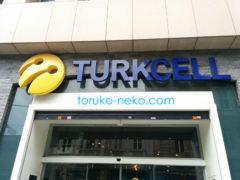 トルコの生活必需品:携帯電話に関する注意点その1,2,3とは?